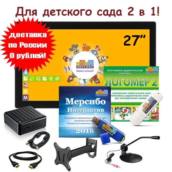 Комплект ИНСЭЛ «2 в 1». Интерактивная панель 27″ + «Мерсибо интерактив» + «Логомер 2» + компьютер