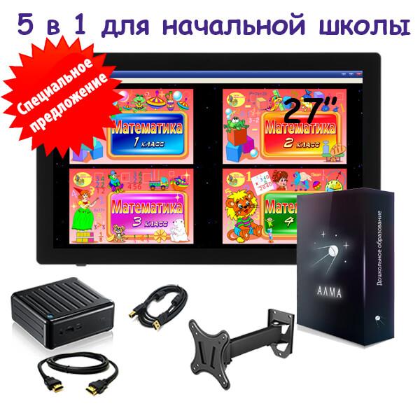 Комплект ИНСЭЛ «5 в 1» для начальной школы. Интерактивная панель 27″ + ПО + компьютер