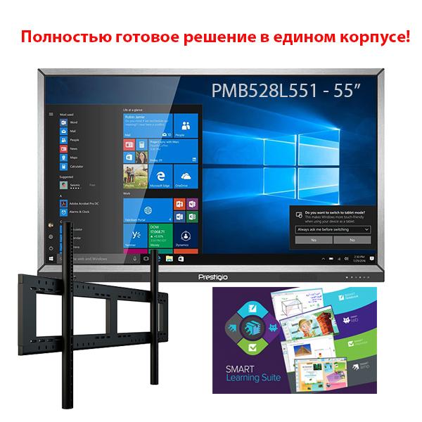 """Комплект № 3. Интерактивная панель Prestigio MultiBoard PMB528L551 — 55″ со встроенным компьютером + Программный комплекс """"SMART Learning Suite""""."""