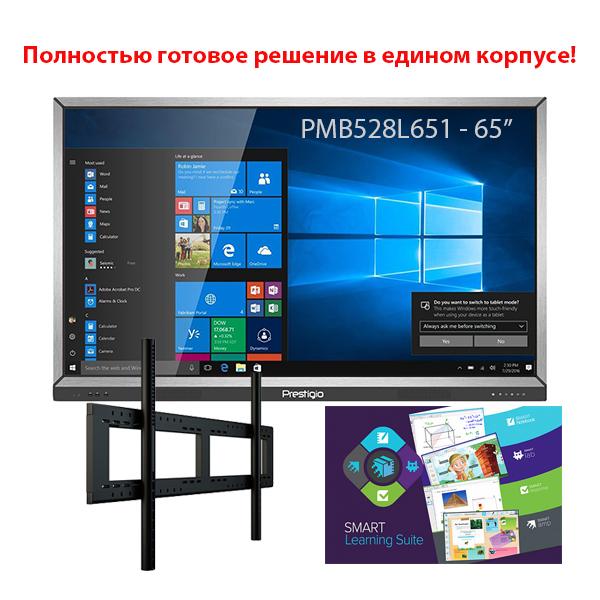 """Комплект № 5. Интерактивная панель Prestigio MultiBoard PMB528L651 — 65″ со встроенным компьютером + Программный комплекс """"SMART Learning Suite""""."""