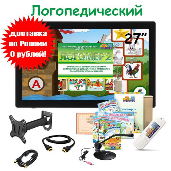 Комплект ИНСЭЛ «Логопедический» № 1. Интерактивная панель 27″ + «Логомер 2»