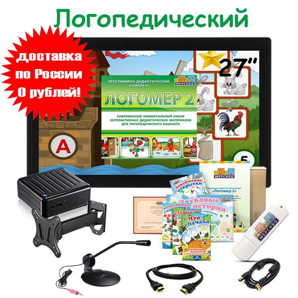 Комплект ИНСЭЛ «Логопедический» № 2. Интерактивная панель 27″ + «Логомер 2» + миниатюрный компьютер