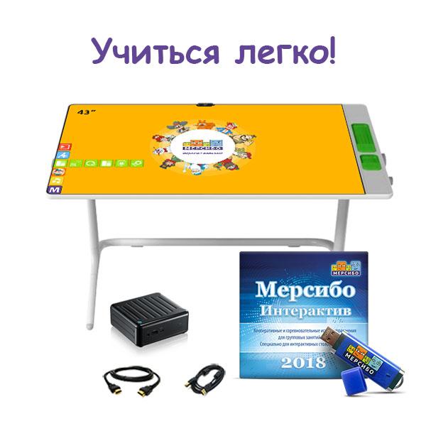 Комплект ИНСЭЛ «Учиться легко!» № 12. Интерактивная панель-стол 43″ + «Мерсибо интерактив» + миниатюрный компьютер