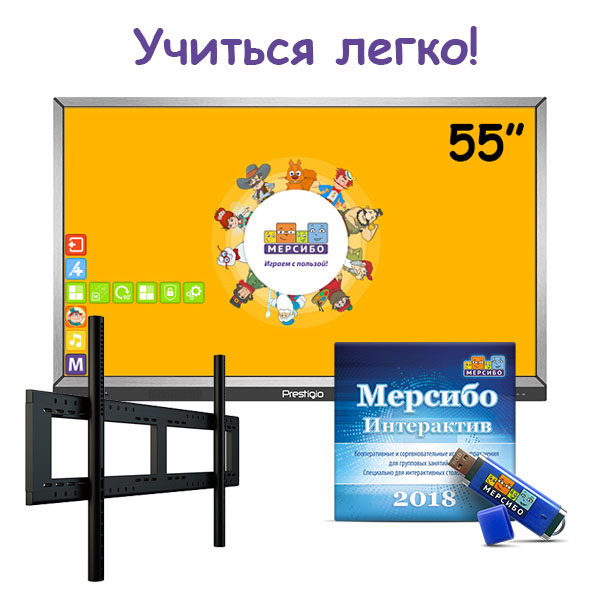 """Комплект ИНСЭЛ «Учиться легко!» № 7. Интерактивная панель 55"""" со встроенным компьютером + «Мерсибо интерактив»"""