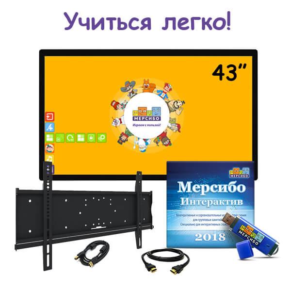 """Комплект ИНСЭЛ """"Учиться легко!"""" № 3. Интерактивная панель 43″ + """"Мерсибо интерактив"""""""