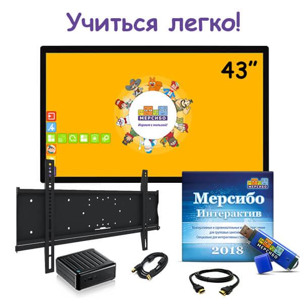 """Комплект ИНСЭЛ """"Учиться легко!"""" № 4. Интерактивная панель 43″ + """"Мерсибо интерактив"""" + миниатюрный компьютер."""