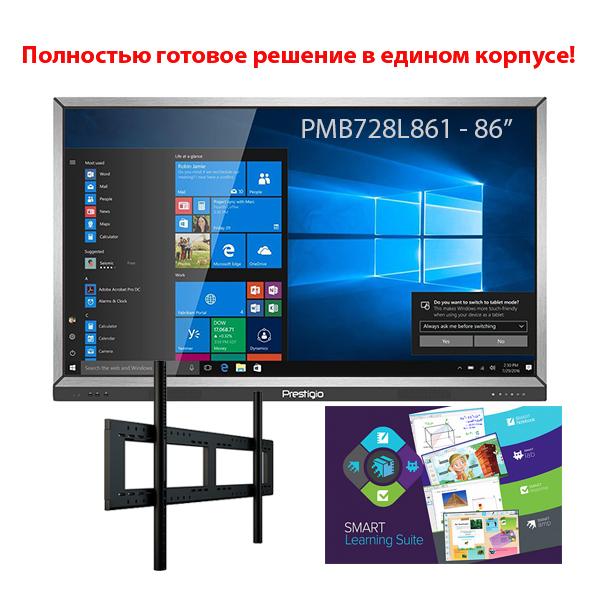 """Комплект № 8. Интерактивная панель Prestigio MultiBoard PMB728L861 — 86″ со встроенным компьютером + Программный комплекс """"SMART Learning Suite"""""""