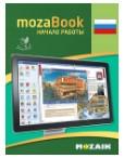 Руководство mozabook