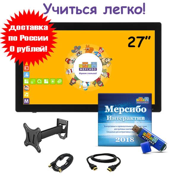 Комплект ИНСЭЛ «Учиться легко!» № 1.Интерактивная панель 27″ + «Мерсибо интерактив»