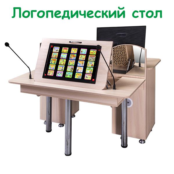 """Интерактивный мультимедийный логопедический комплекс-стол """"Logo Standart"""""""