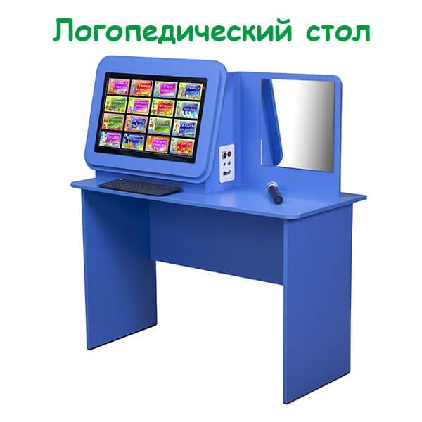 Интерактивный логопедический комплекс «Тигра»