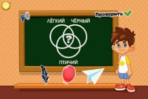 Игра «Логические круги»