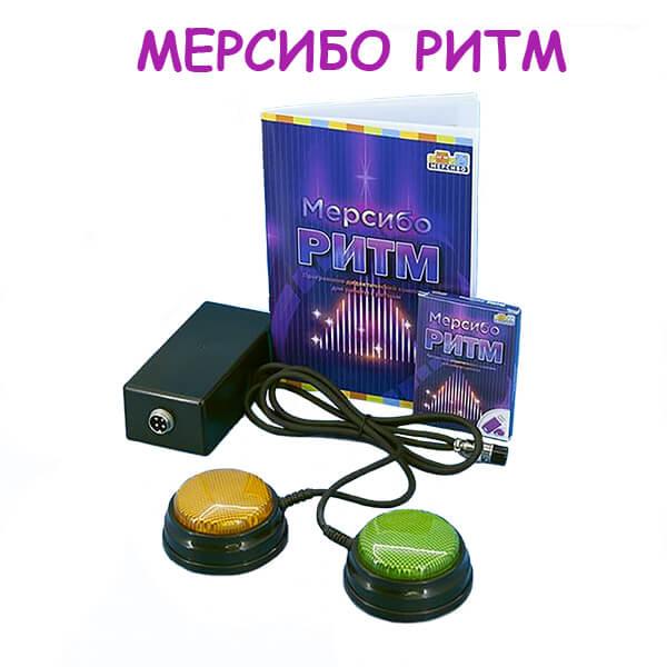Программно-аппаратный комплекс для работы с ритмом «Мерсибо Ритм»