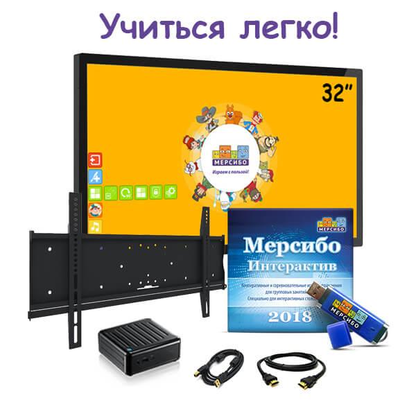 Комплект ИНСЭЛ «Учиться легко!» № 14. Интерактивная панель 32″ + «Мерсибо интерактив» + миниатюрный компьютер
