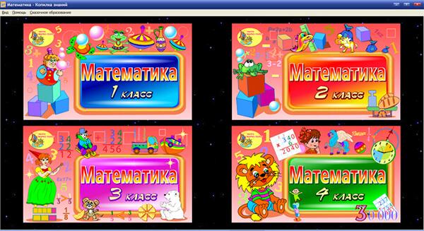 Рабочий стол интерактивных обучающих программ «Математика»