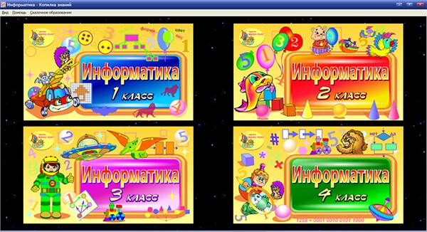Комплект интерактивных обучающих программ «Информатика» для учащихся 1-4 классов.