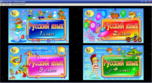 Комплект интерактивных обучающих программ «Русский язык» для учащихся 1-4 классов.