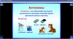 """Иллюстрация на тему """"Антонимы"""""""