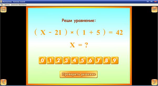 """Задание комплекса """"Математика"""""""