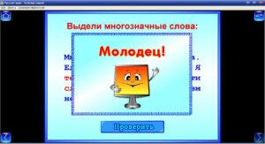 Если задание выполнено правильно, на экране появляется Компик и хвалит ученика