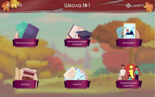 Главный экран «АЛМА Расписание»
