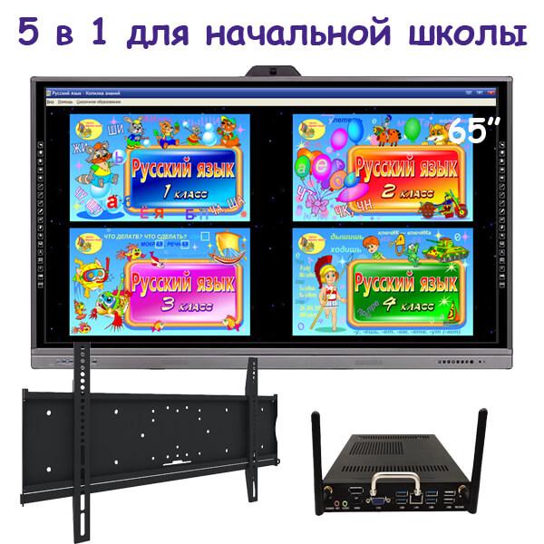 """Комплект 5 в 1 для начальной школы. Интерактивная панель 65"""" со встроенным компьютером и образовательными программами."""