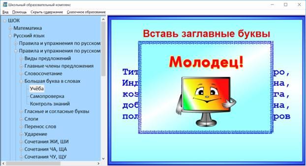 Тренажер по русскому языку. Учеба