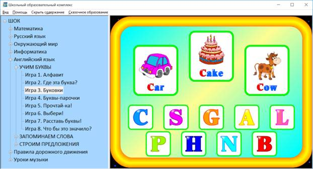 Интерактивный тренажёр по английскому язык