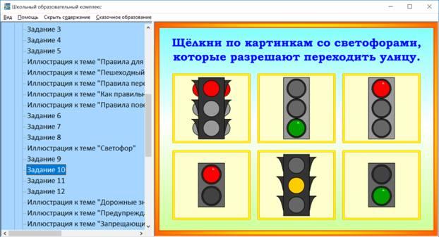 Тренажёр по правилам дорожного движения. Задание