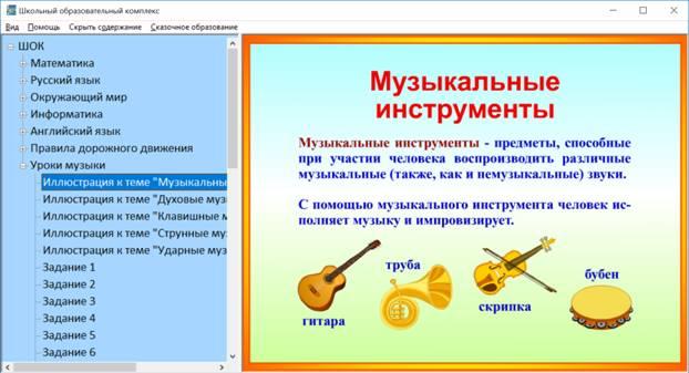 Интерактивный тренажёр «Уроки музыки»