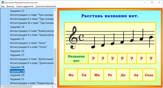 Интерактивный тренажёр «Уроки музыки». Задание.