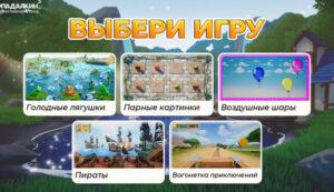 """Интерактивная стена """"Попадалкин"""" - выбор игр."""